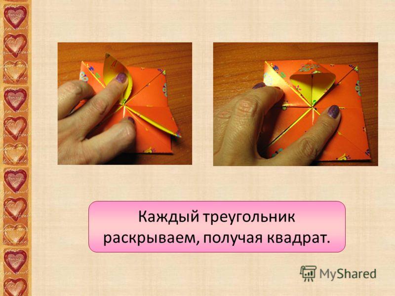 Каждый треугольник раскрываем, получая квадрат.