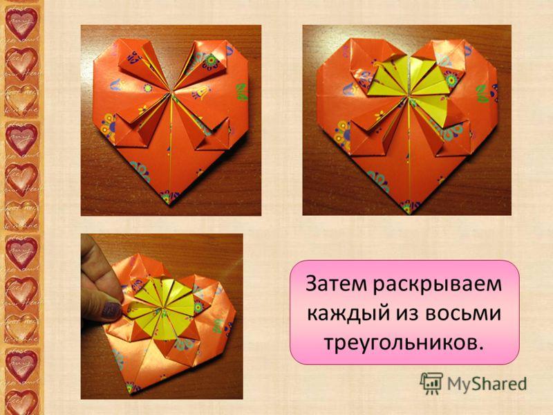 Затем раскрываем каждый из восьми треугольников.