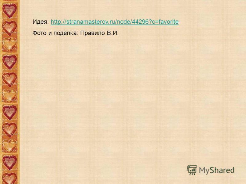 Идея: http://stranamasterov.ru/node/44296?c=favoritehttp://stranamasterov.ru/node/44296?c=favorite Фото и поделка: Правило В.И.