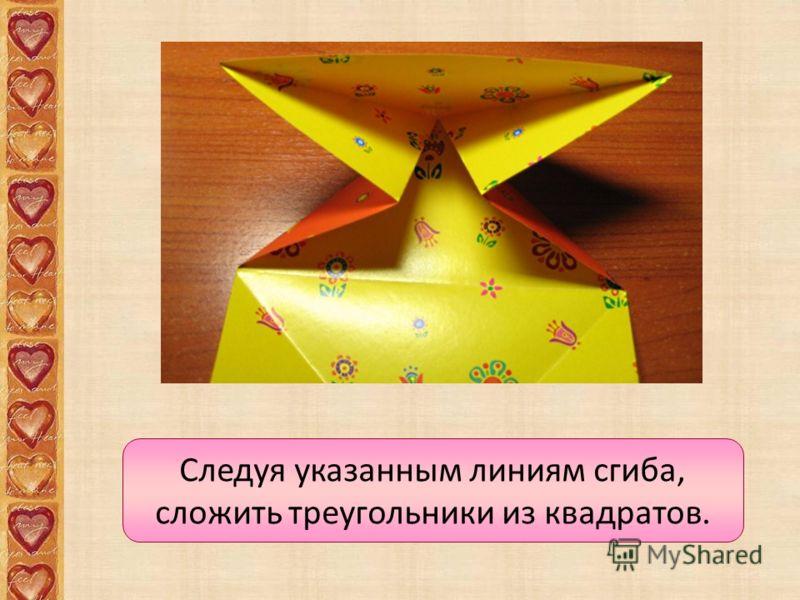 Следуя указанным линиям сгиба, сложить треугольники из квадратов.