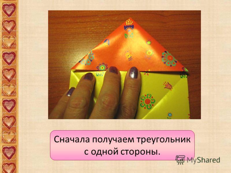Сначала получаем треугольник с одной стороны.