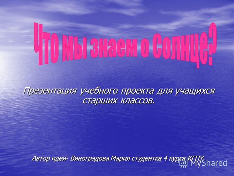 Презентация учебного проекта для учащихся старших классов. Автор идеи- Виноградова Мария студентка 4 курса КГПУ.