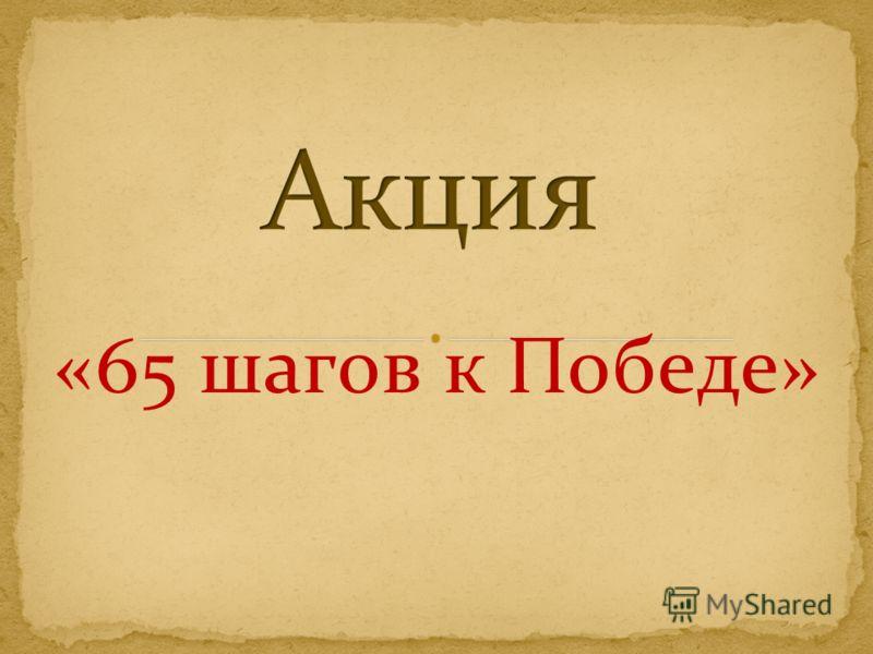 «65 шагов к Победе»