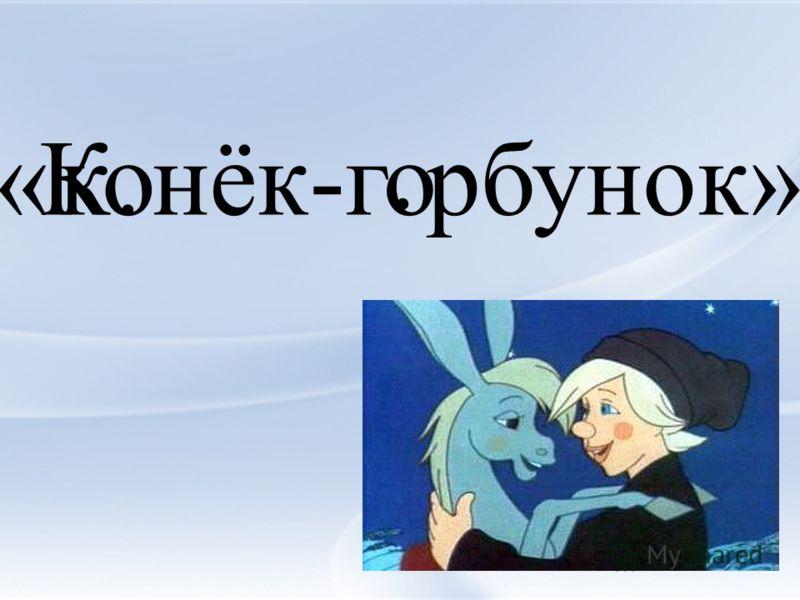 «к.нёк-г. рбунок»Коо