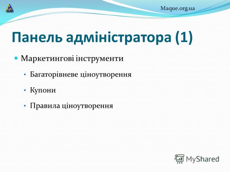 Можливості (основні) Пакети дизайну Багато валют Багато сайтів на одній системі Багатомовність Методи оплати і доставки Maque.org.ua