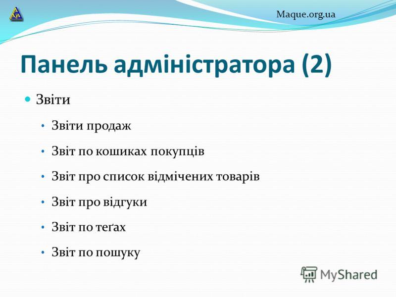 Панель адміністратора (1) Маркетингові інструменти Багаторівневе ціноутворення Купони Правила ціноутворення Maque.org.ua
