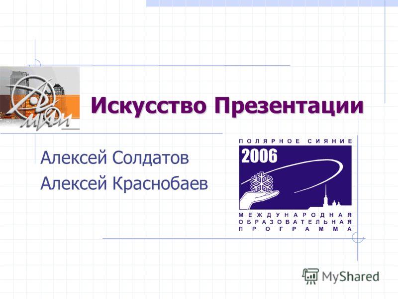 Искусство Презентации Алексей Солдатов Алексей Краснобаев