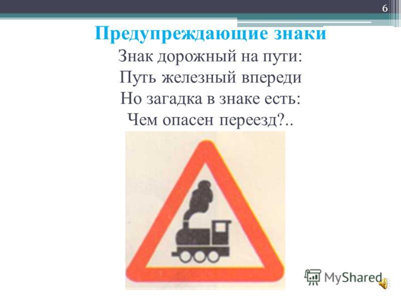 «Въезд запрещен» Красный круг, прямоугольник. Знать обязан каждый школьник: Это очень строгий знак. И куда б вы не спешили С папой на автомобиле – Не проедете никак! 5