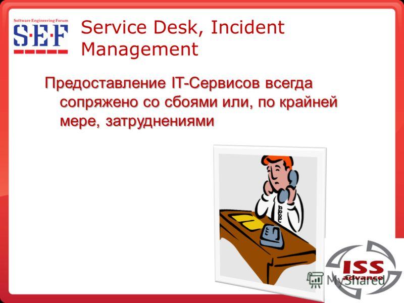 Service Desk, Incident Management Предоставление IT-Сервисов всегда сопряжено со сбоями или, по крайней мере, затруднениями