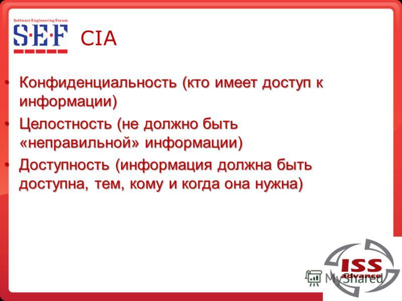 CIA Конфиденциальность (кто имеет доступ к информации)Конфиденциальность (кто имеет доступ к информации) Целостность (не должно быть «неправильной» информации)Целостность (не должно быть «неправильной» информации) Доступность (информация должна быть