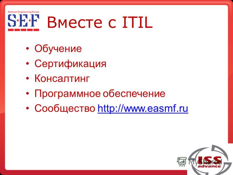 Вместе с ITIL Обучение Сертификация Консалтинг Программное обеспечение Сообщество http://www.easmf.ruhttp://www.easmf.ru