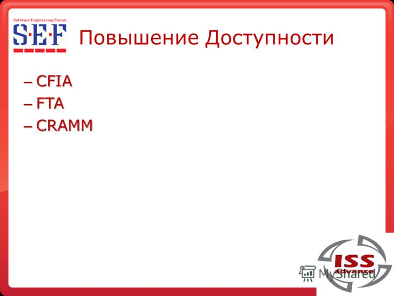 Повышение Доступности – CFIA – FTA – CRAMM