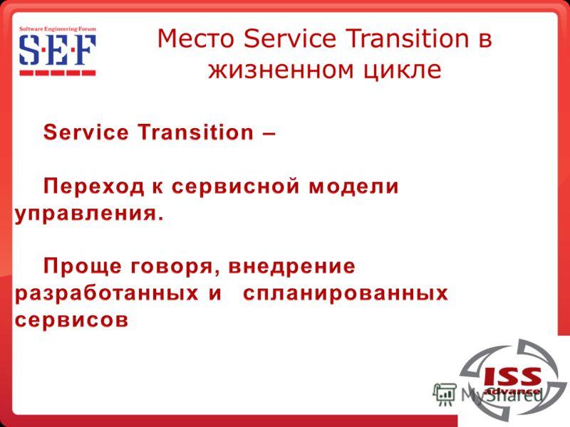 Место Service Transition в жизненном цикле