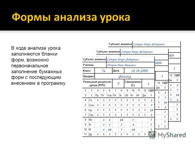 В ходе анализа урока заполняются бланки форм, возможно первоначальное заполнение бумажных форм с последующим внесением в программу