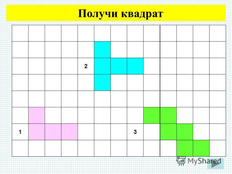 Получи квадрат 2 13