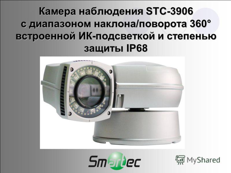 Камера наблюдения STC-3906 с диапазоном наклона/поворота 360° встроенной ИК-подсветкой и степенью защиты IP68