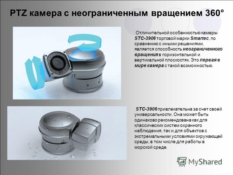 Отличительной особенностью камеры STC-3906 торговой марки Smartec, по сравнению с иными решениями, является способность неограниченного вращения в горизонтальной и вертикальной плоскостях. Это первая в мире камера с такой возможностью. STC-3906 привл