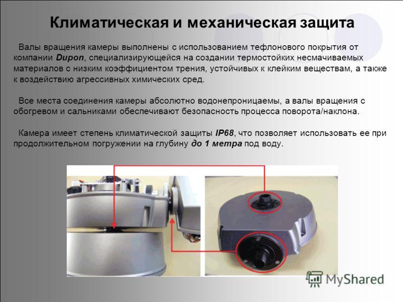 Валы вращения камеры выполнены с использованием тефлонового покрытия от компании Dupon, специализирующейся на создании термостойких несмачиваемых материалов с низким коэффициентом трения, устойчивых к клейким веществам, а также к воздействию агрессив