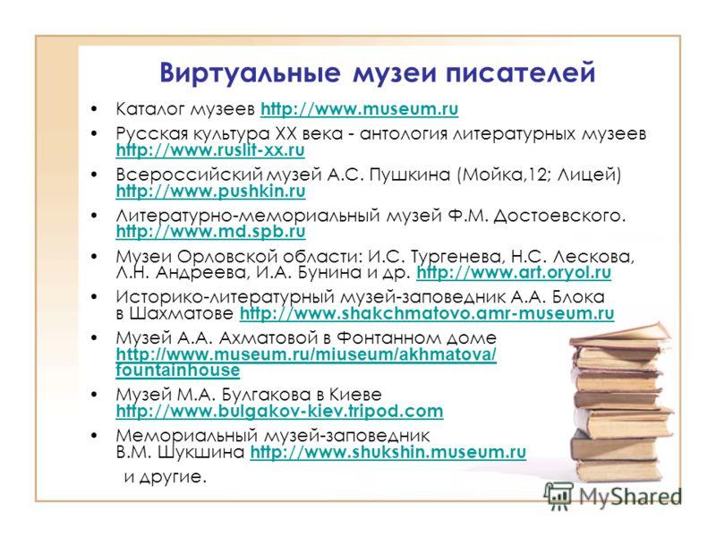Сетевые библиотеки Электронные библиотеки каталога Яндекса http://yaca.yandex.ru/yca/ungrp/cat/Culture/ Literature/Online_Libraries http://yaca.yandex.ru/yca/ungrp/cat/Culture/ Literature/Online_Libraries ФЭБ: Фундаментальная электронная библиотека «