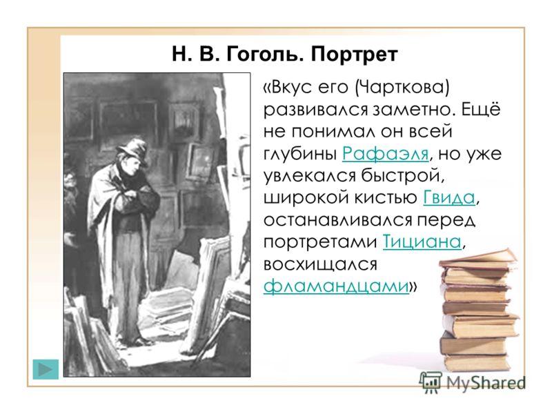 Восстановите порядок иллюстраций в соответствии с сюжетом повести Н.В. Гоголя «Портрет». Подберите к иллюстрациям цитаты.
