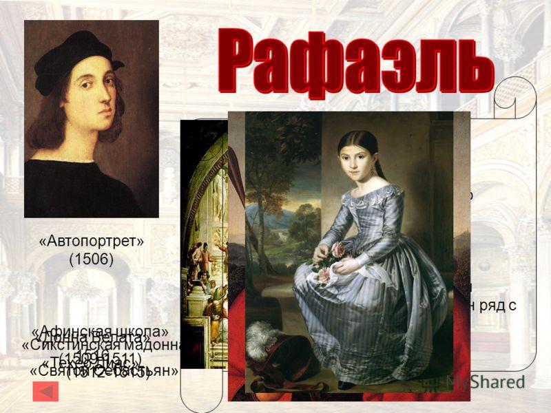 «Вкус его (Чарткова) развивался заметно. Ещё не понимал он всей глубины Рафаэля, но уже увлекался быстрой, широкой кистью Гвида, останавливался перед портретами Тициана, восхищался фламандцами»РафаэляГвидаТициана фламандцами Н. В. Гоголь. Портрет