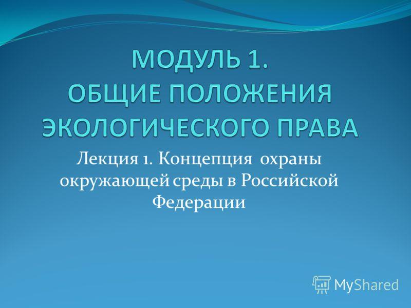 Лекция 1. Концепция охраны окружающей среды в Российской Федерации