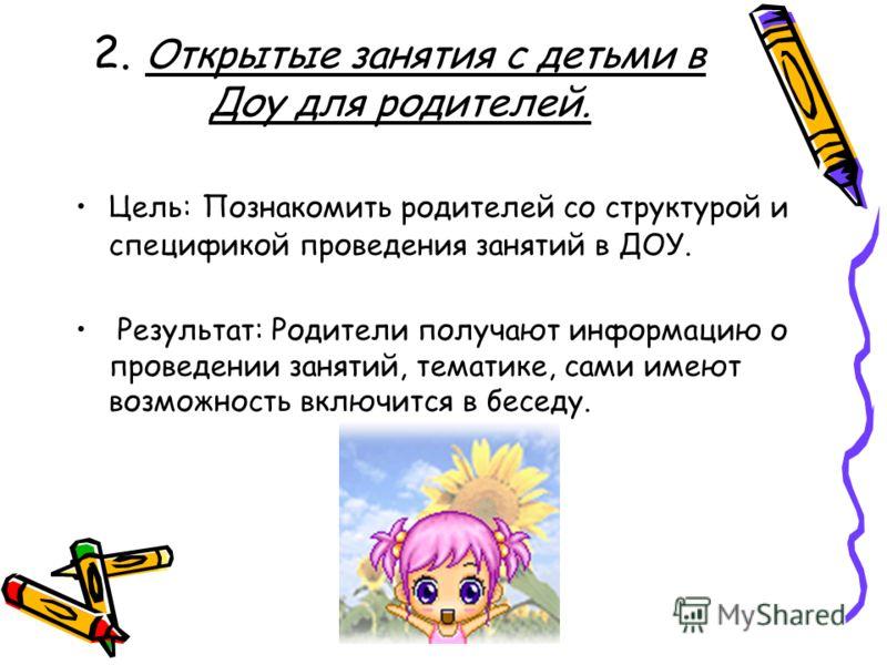 Картинки по запросу открытые занятия в доу