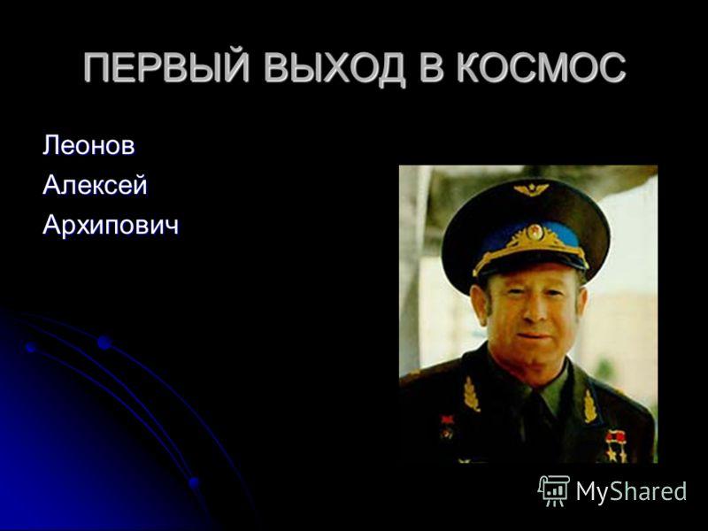 ПЕРВЫЙ ВЫХОД В КОСМОС ЛеоновАлексейАрхипович