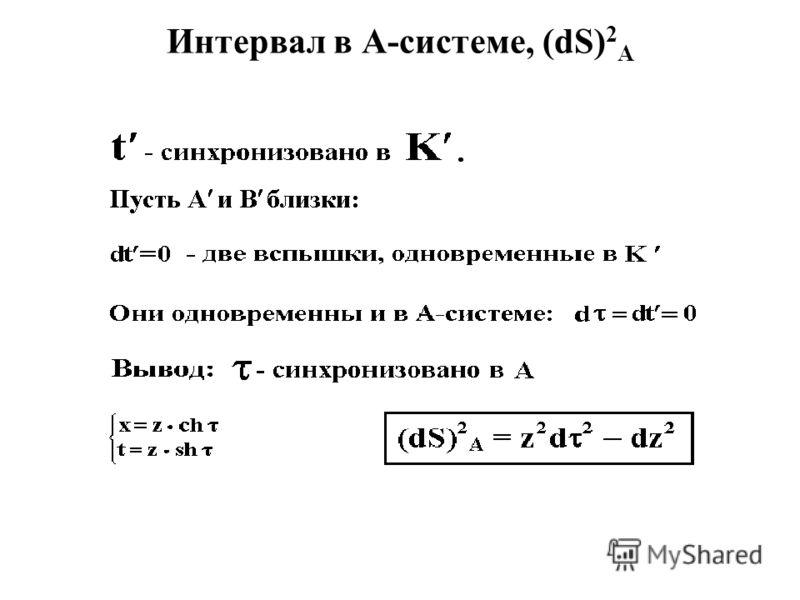 Интервал в А-системе, (dS) 2 A