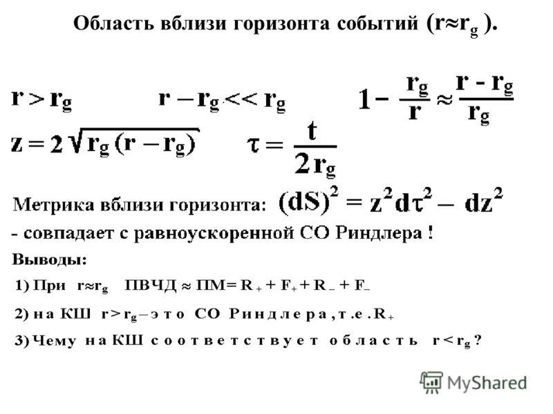 Область вблизи горизонта событий (r r g ).