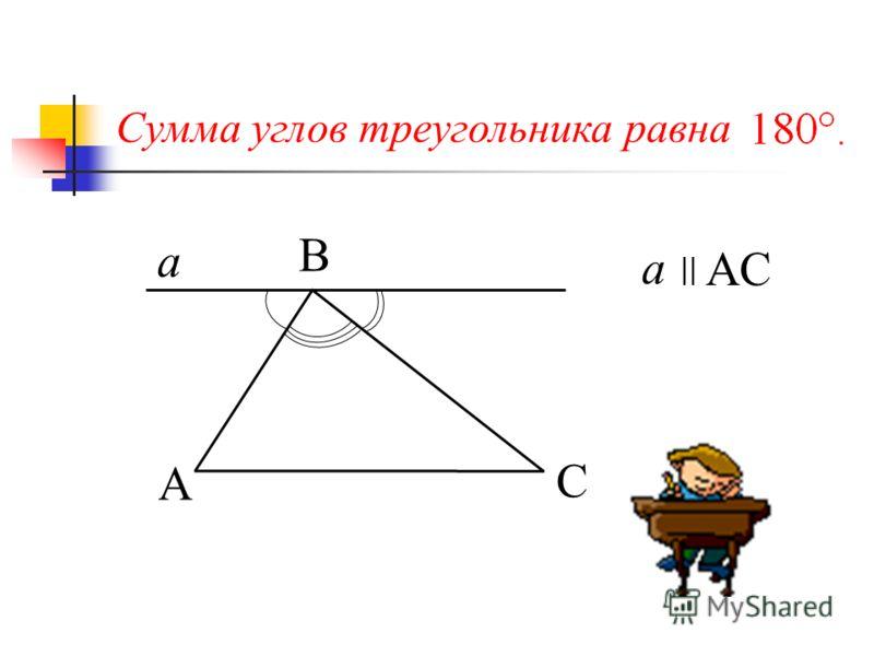 Сумма углов треугольника равна А В С 1 3 M = MВ AС =