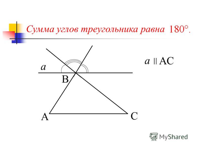 Сумма углов треугольника равна А В С a a = AСAС