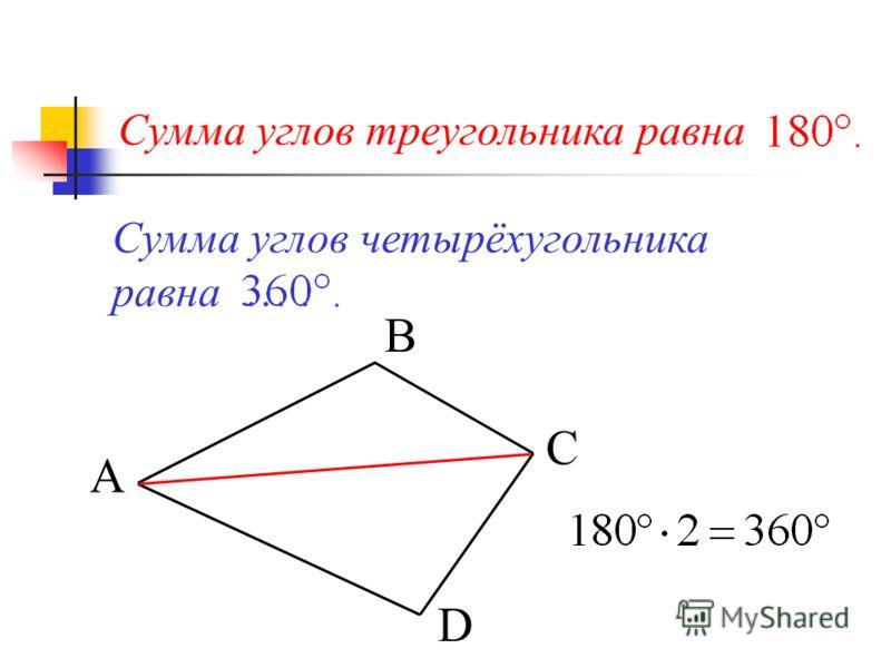 А В С a a = AСAС