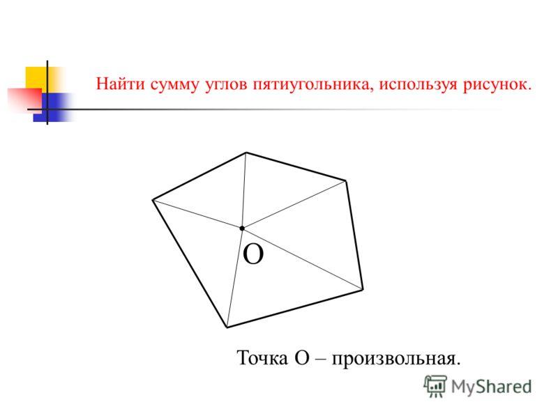 Сумма углов пятиугольника равна …. Сумма углов треугольника равна