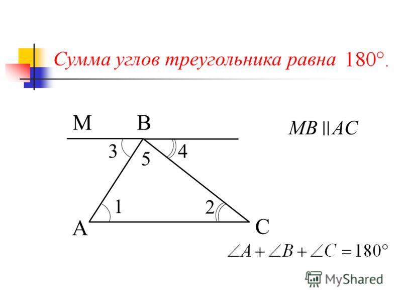 Сумма углов треугольника равна А В С = = = 1 3 2 4 5 M N MN AС =
