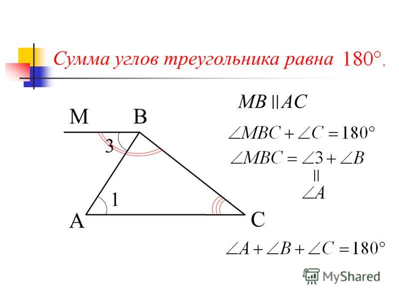 Сумма углов треугольника равна А В С 1 3 2 4 5 M MВ AС =