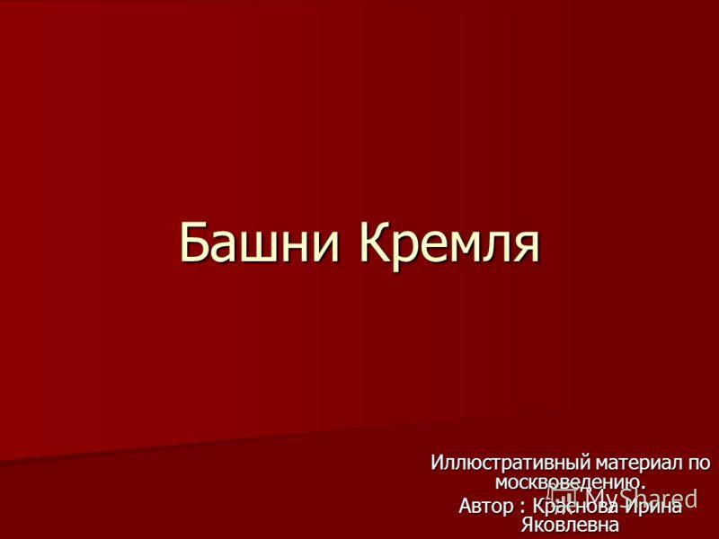 Башни Кремля Иллюстративный материал по москвоведению. Автор : Краснова Ирина Яковлевна