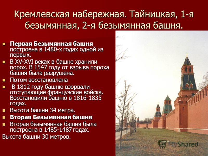 Кремлевская набережная. Тайницкая, 1-я безымянная, 2-я безымянная башня. Первая Безымянная башня построена в 1480-х годах одной из первых. Первая Безымянная башня построена в 1480-х годах одной из первых. В XV-XVI веках в башне хранили порох. В 1547