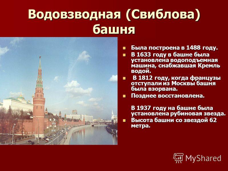 Водовзводная (Свиблова) башня Была построена в 1488 году. Была построена в 1488 году. В 1633 году в башне была установлена водоподъемная машина, снабжавшая Кремль водой. В 1633 году в башне была установлена водоподъемная машина, снабжавшая Кремль вод