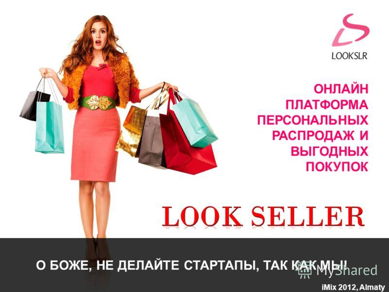 О БОЖЕ, НЕ ДЕЛАЙТЕ СТАРТАПЫ, ТАК КАК МЫ! ОНЛАЙН ПЛАТФОРМА ПЕРСОНАЛЬНЫХ РАСПРОДАЖ И ВЫГОДНЫХ ПОКУПОК iMix 2012, Almaty