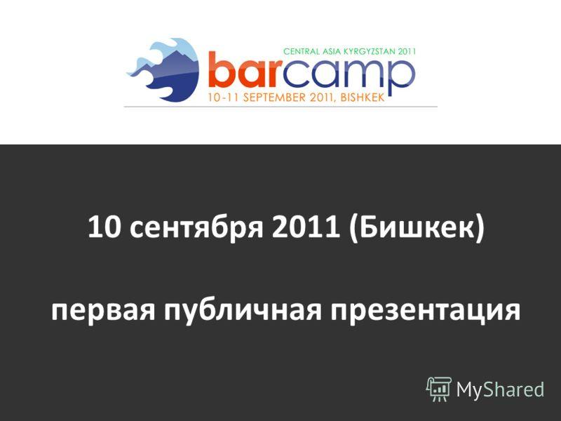 10 сентября 2011 (Бишкек) первая публичная презентация