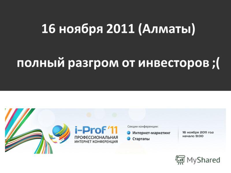 16 ноября 2011 (Алматы) полный разгром от инвесторов ;(
