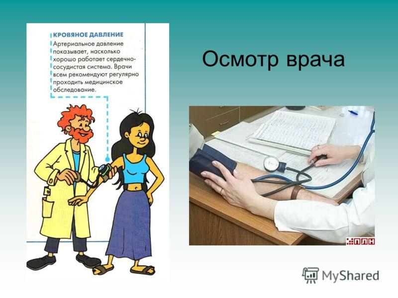 Осмотр врача