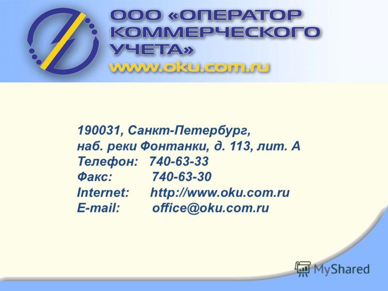 190031, Санкт-Петербург, наб. реки Фонтанки, д. 113, лит. А Телефон: 740-63-33 Факс: 740-63-30 Internet: http://www.oku.com.ru E-mail: office@oku.com.ru