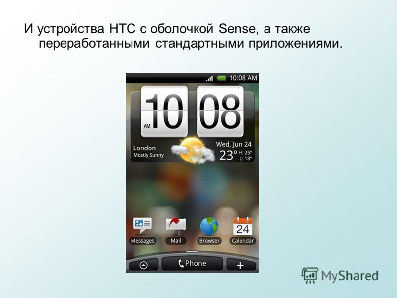 И устройства HTC с оболочкой Sense, а также переработанными стандартными приложениями.