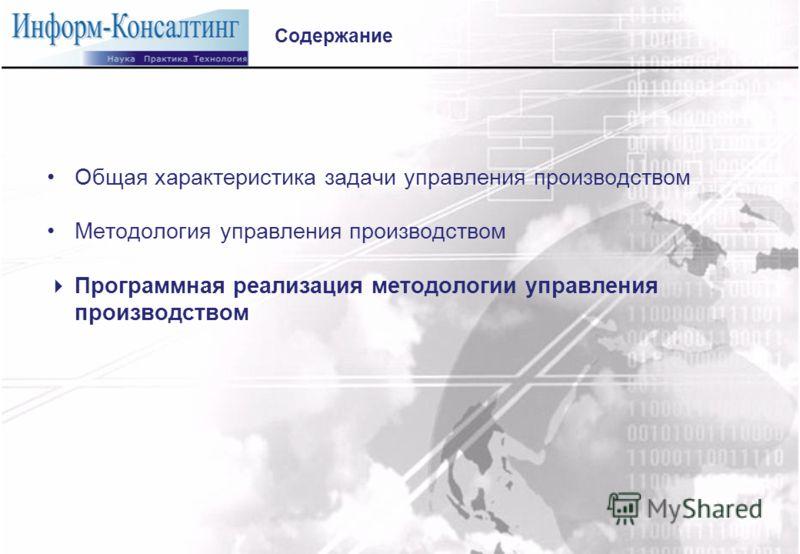 Общая характеристика задачи управления производством Методология управления производством Программная реализация методологии управления производством Содержание