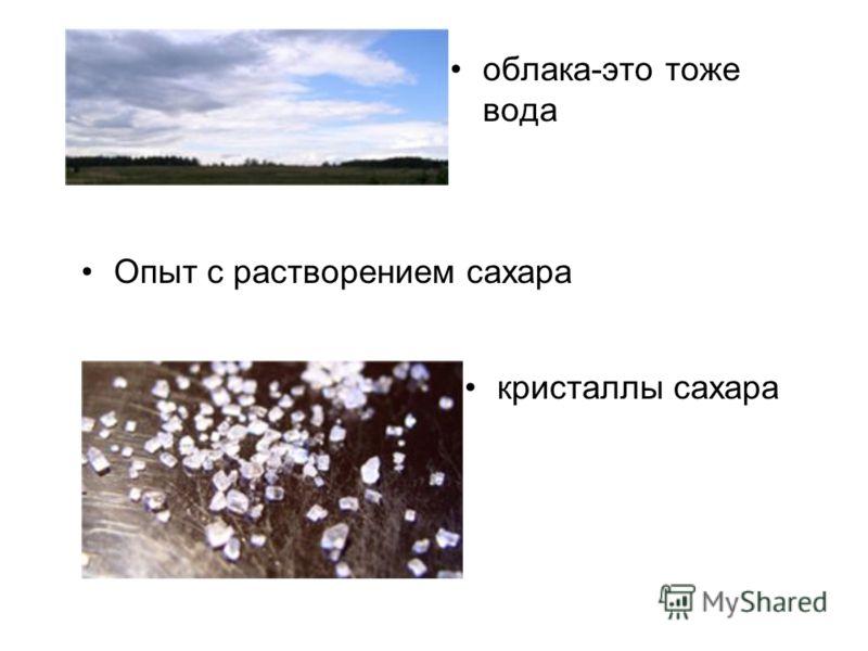 облака-это тоже вода кристаллы сахара Опыт с растворением сахара