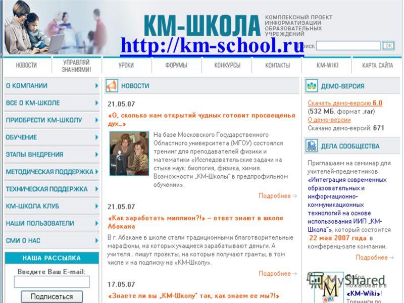http://km-school.ru