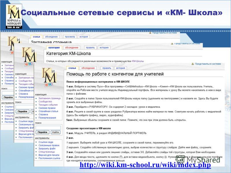Социальные сетевые сервисы и «КМ- Школа» http://wiki.km-school.ru/wiki/index.php