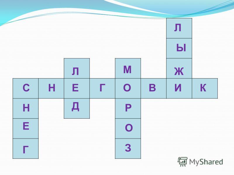 С Н Е Г НЕГОВИК Л Д М Р О З Л Ы Ж